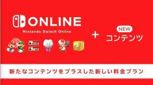 任天堂、オンラインに新しいプランを追加してしまうw