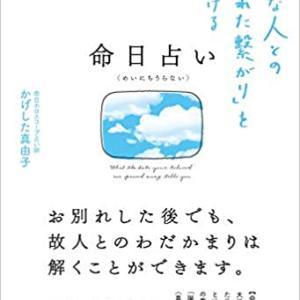 命日占い【読書感想】