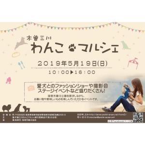 5/19 木曽三川わんこマルシェ🎪