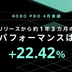 FOLIO ROBO PROが実績を公開!TOPIXを圧倒(2021年4月)