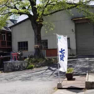 七賢(日本酒)