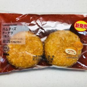【ローソン】ハムチーズドーナツ2個入り。