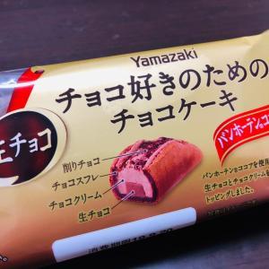 【Yamazaki】チョコ好きのためのチョコケーキ!生チョコver♪