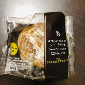 【セブン】濃厚バニラカスタードのシュークリーム!