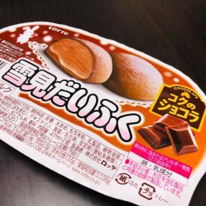 【ロッテ】雪見だいふく!コクのショコラが美味しすぎるー!
