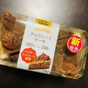 【ファミマ】ベルギーチョコレート使用のチョコレートケーキ!