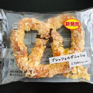 【ローソン】プレッツェルデニッシュ!