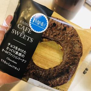 【ファミマ】チョコをかけたさっくり食感のオールドファッションドーナツ。