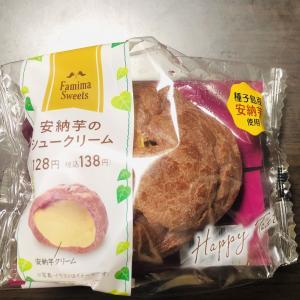 【ファミマ】安納芋のシュークリームは秋ですね!秋っぽい。