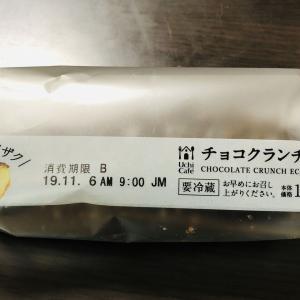 【ローソン】チョコクランチエクレアのザクザクが美味しい。