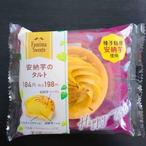 【ファミマ】安納芋のタルト。