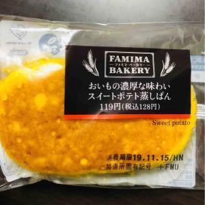 【ファミマ】おいもの濃厚な味わいスイートポテト蒸しぱん