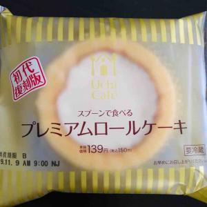 【ローソン】プレミアムロールケーキ