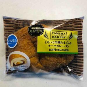 【ファミマ】とろ~り半熟たまご入りキーマカレーパン