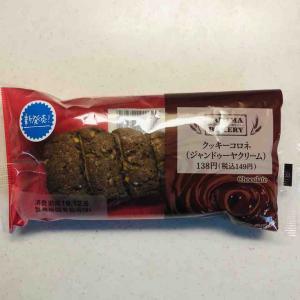 【ファミマ】クッキーコロネ(ジャンドゥーヤクリーム)