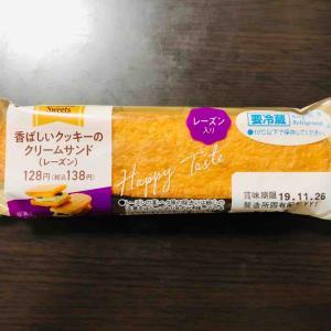 【ファミマ】香ばしいクッキーのクリームサンド(レーズン)