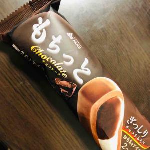 【赤城乳業】もちっとチョコレートアイス。