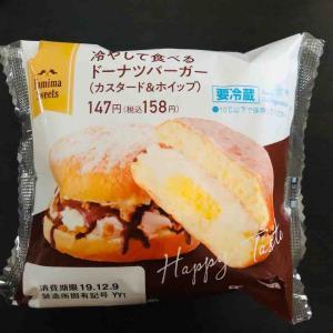 【ファミマ】冷やして食べるドーナツバーガー(カスタード&ホイップ)