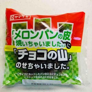 【ヤマザキ】「メロンパンの皮焼いちゃいました」に「チョコの山」のせちゃいました。