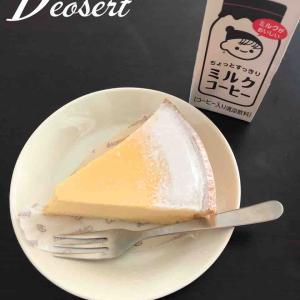 シャトレーゼのチーズケーキ。