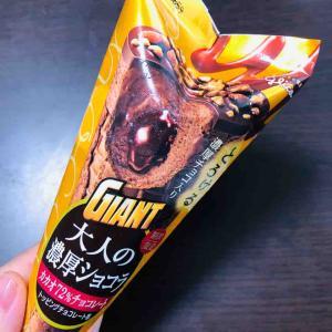 【グリコ】ジャイアントコーン!「大人の濃厚ショコラ」