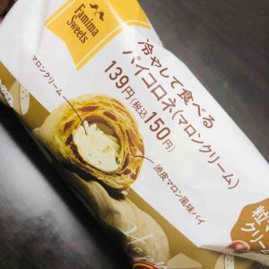 【ファミマ】冷やして食べるパイコロネ(マロンクリーム)