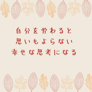 自分だからこそ、すぐ自分を労われる(*^^)v
