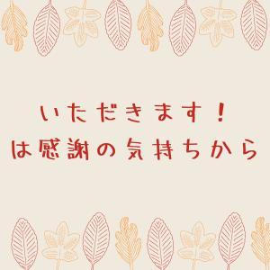 いただきます!から始まる栄養(*^-^*)
