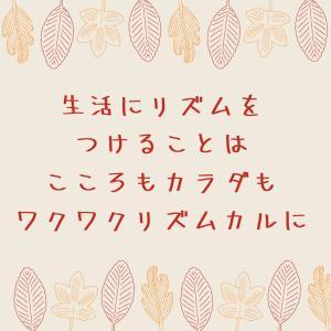 リズムにのるって気分も軽やかに(*^-^*)