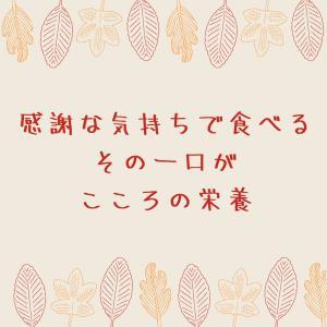 その一口に感謝することの大切さ(*^-^*)