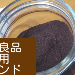 タリーズ福袋のコーヒーが昨日なくなったので【無印良品・ラテ用ブレンド】買ってきた!!
