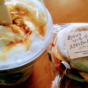 【スターバックス】焼き芋フラペチーノを買ってきた♪ステンレスタンブラーに一目ぼれして一緒に購入!!