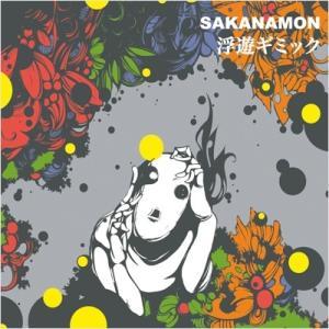 ミュージックプランクトン (2011年, SAKANAMON)