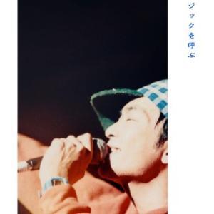 ナイトクルージング (1995年, Fishmans_フィッシュマンズ)