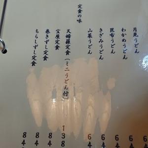 宝島【大阪府豊中市】