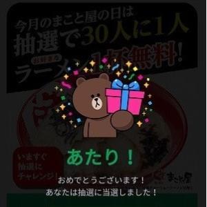 まこと屋 武庫川店 【2020年9月11日】