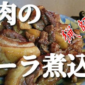 猪肉のコーラ煮