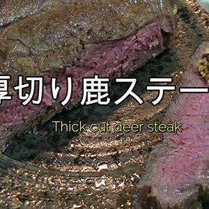 厚切り鹿ステーキ ジビエ Jibie food