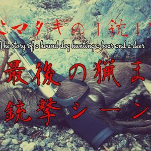 平成最後の猟まとめ銃撃シーン