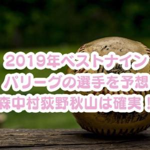 2019年のベストナイン・パリーグの選手を予想!森・中村・荻野・秋山は確実!