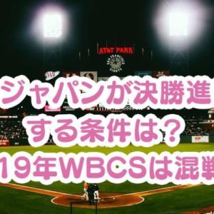 侍ジャパンが決勝進出する条件は?2019WBCSスーパーラウンドは最終日までわからない!