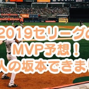 2019年のMVP予想!セリーグの最優秀選手賞は巨人の坂本勇人できまり?