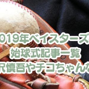 2019年ベイスターズの始球式記事一覧☆柳沢慎吾やチコちゃんなど多彩な顔ぶれ