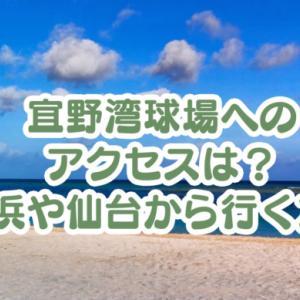 宜野湾球場(アトムホームスタジアム宜野湾)のアクセスは?横浜や仙台からいく方法