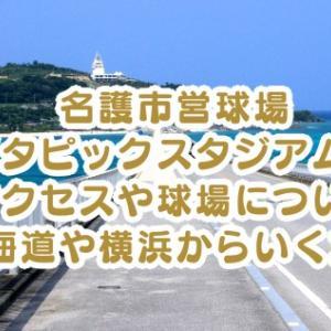 名護市営球場(タピックスタジアム)のアクセスや球場について。北海道や横浜からいく方法