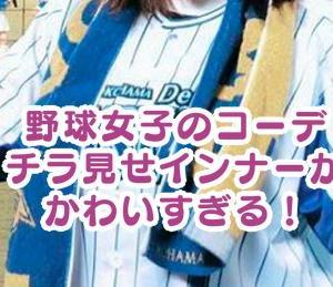 野球女子のユニフォームのコーデ!チラ見せインナーがかわいすぎて真似したい!