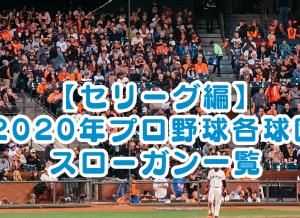 2020年プロ野球各球団のスローガン一覧【セリーグ編】