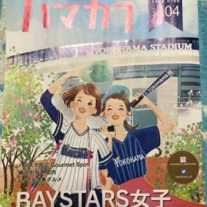 横浜のフリーペーパー「ハマカラ」4月号のベイスターズ女子特集に掲載して頂きました!
