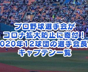 プロ野球選手会がコロナ拡大防止に寄付!2020年12球団の選手会長とキャプテン一覧