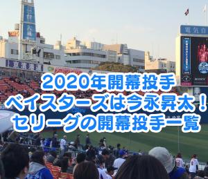 2020年開幕投手ベイスターズは今永昇太が2年連続!セリーグの開幕投手一覧